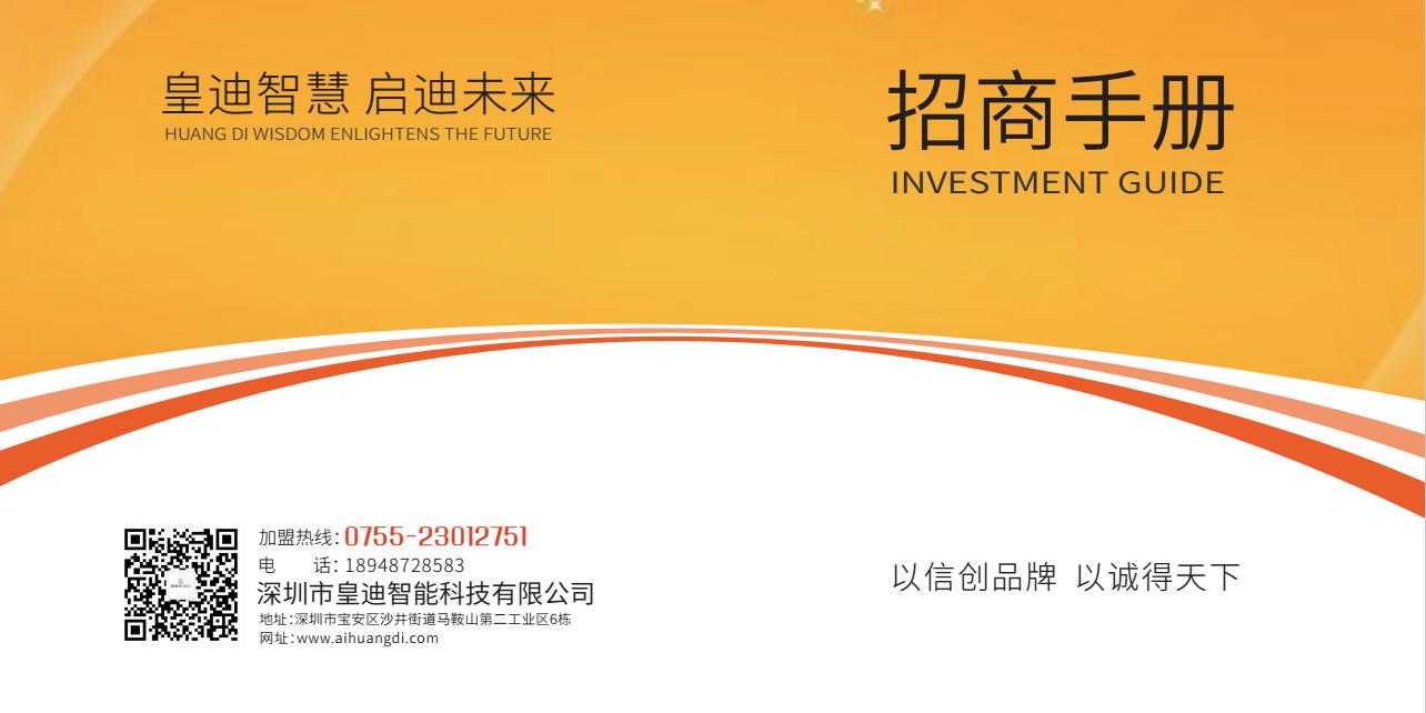 深圳智能锁厂家超接地气的招商政策,你绝不能错过!