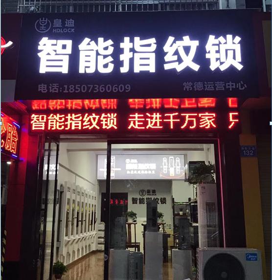 """他乡容不下灵魂,他乡遇""""故知"""",恭喜皇迪在常德经销商新店开业!"""