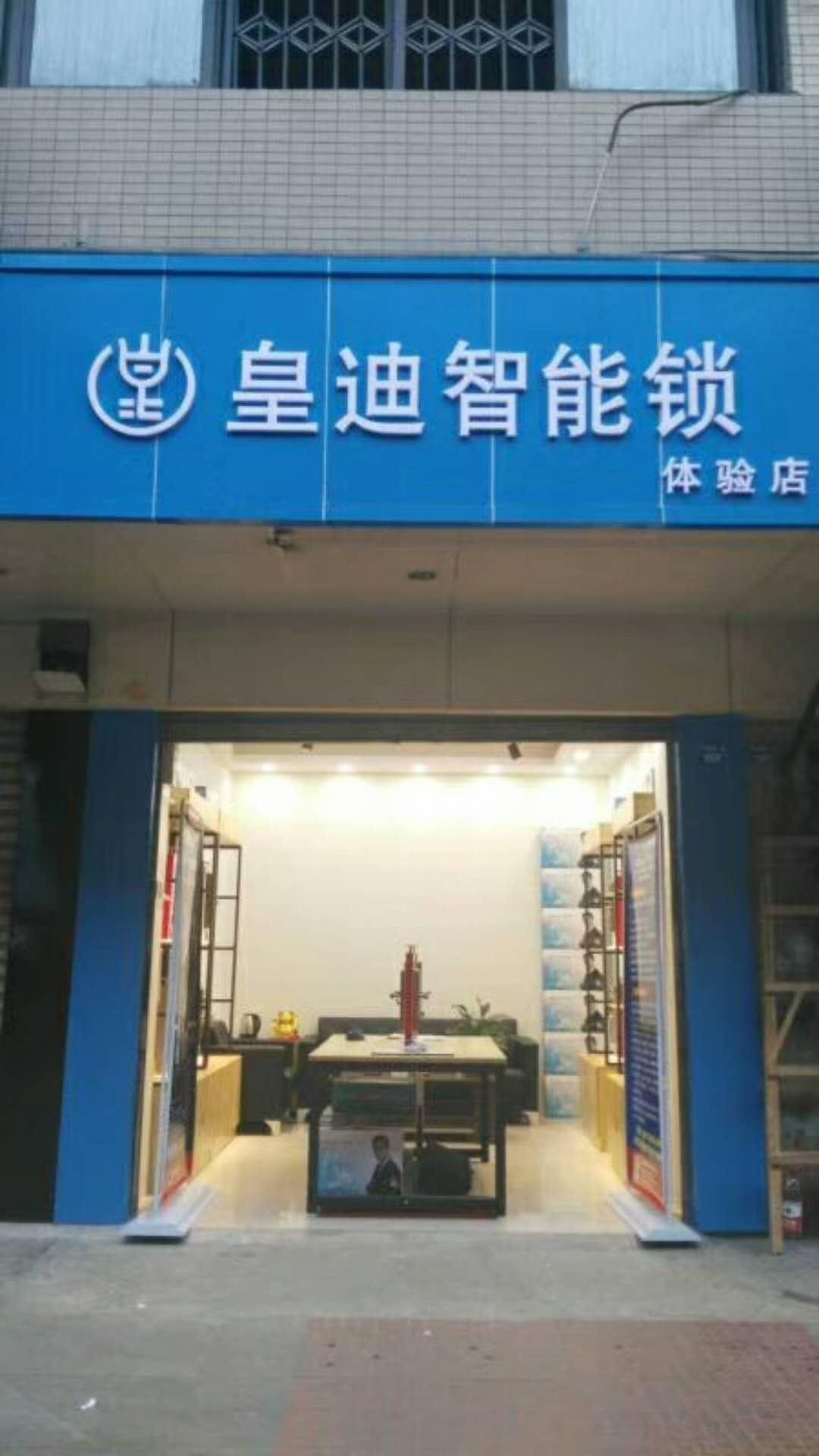 【客户案例】成都金牛区邓先生马到功成,成功新增皇迪智能体验馆