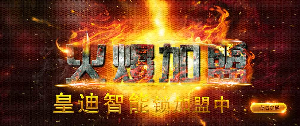 深圳家用指纹锁加盟这个市场好做吗?