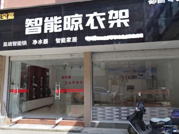紧跟潮流,奋发有为:恭喜巢先生签约皇迪九江经销商