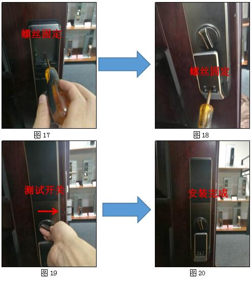 皇迪全自动智能锁如何安装?