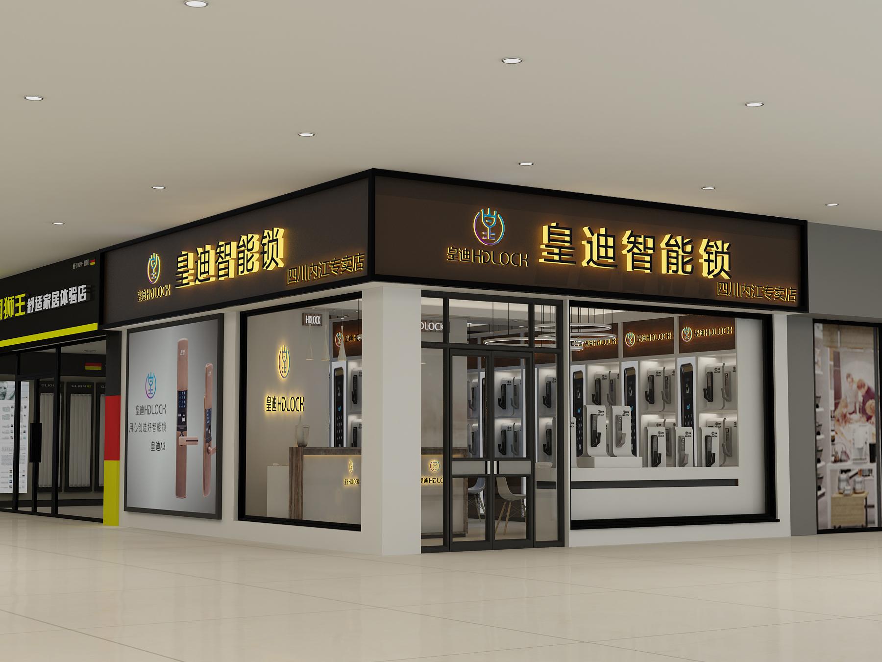 皇迪家用智能锁厂家为经销商设计的旗舰店