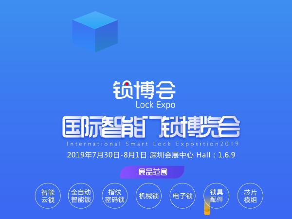 皇迪邀您参加 2019 深圳锁博会,感恩回馈送大家