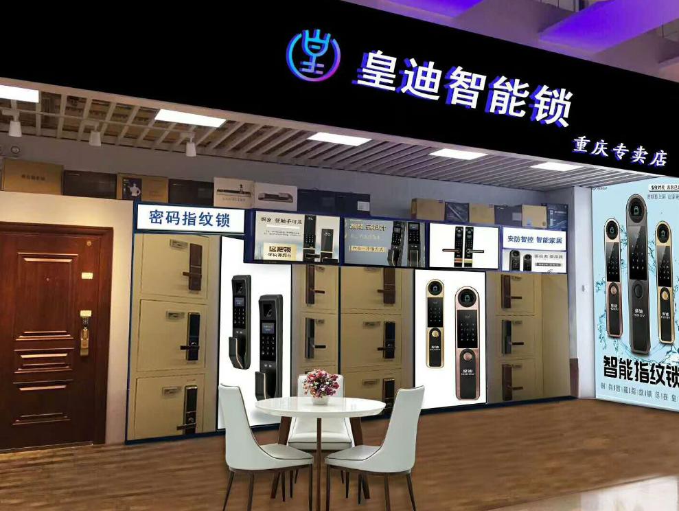 皇迪智能锁落地山城,祝贺重庆经销商开业